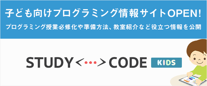 STUDY CODE KIDS(スタディコードキッズ)