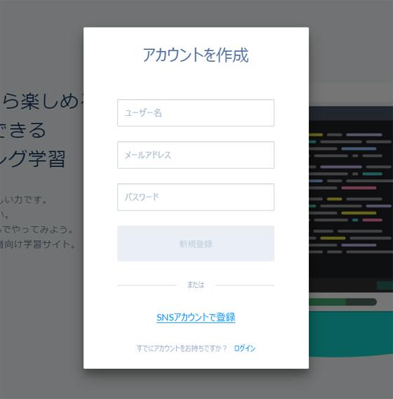 ユーザー名、メールアドレス、パスワードを入力して「新規登録」