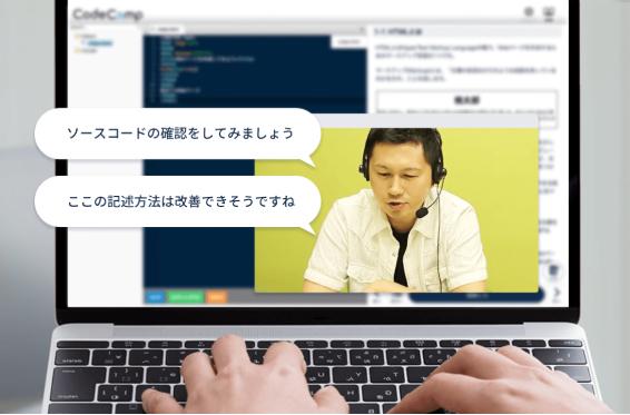 CodeCamp(コードキャンプ)のオンライン学習イメージ