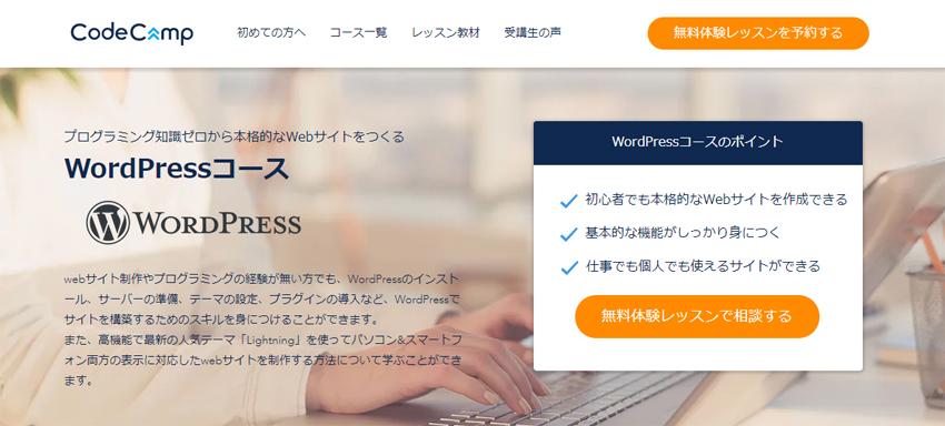 コードキャンプのワードプレスコース