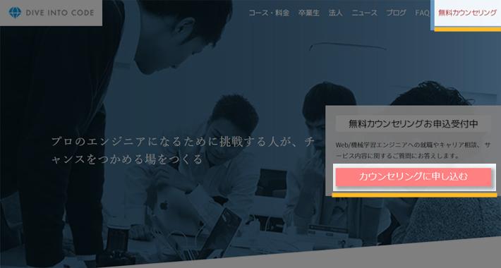 DIVE INTO CODEの無料カウンセリングは公式サイトから申し込む
