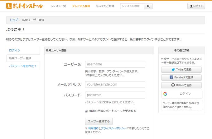 新規ユーザー登録画面でユーザー名、メールアドレス、パスワードを入力する