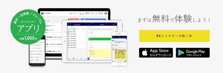 N予備校 プログラミングコースはシーンに合わせて色々なデバイスが使い分けできる