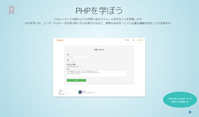 Progate(プロゲート)でPHPを学習する