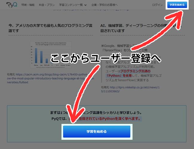 公式サイト内の「学習を始める」のボタンからユーザー登録を行う