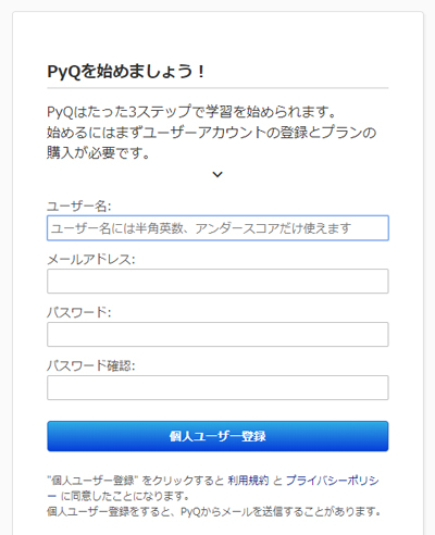 PyQのユーザー登録画面