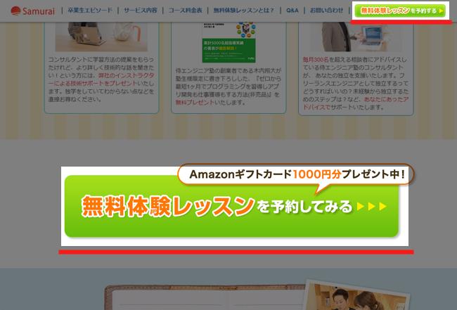 侍エンジニア塾の無料体験レッスンは公式サイトから予約申し込みする