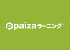 paiza(パイザ)ラーニング