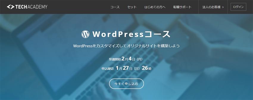 TechAcademy(テックアカデミー)のWordPressコース