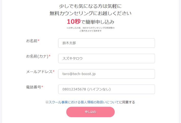 テックブーストの公式サイトから無料カウンセリングを申し込む