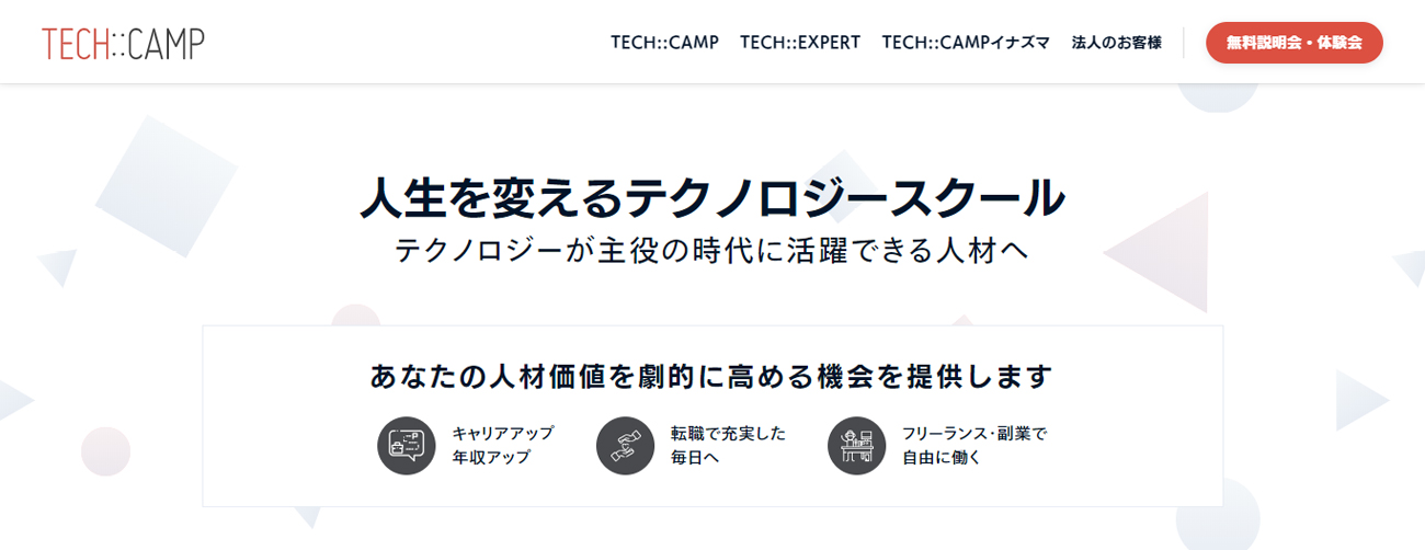 TECH::CAMP(テック・キャンプ)
