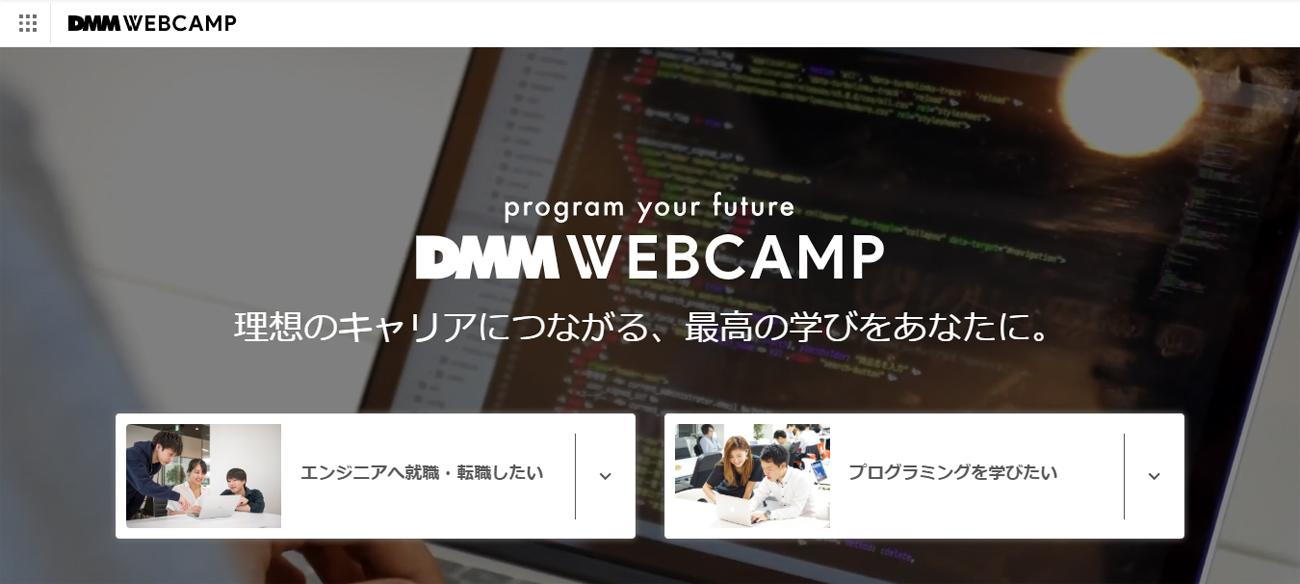 WEBCAMP(ウェブキャンプ)