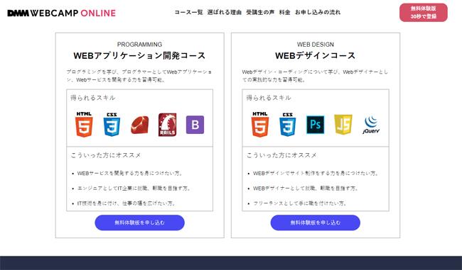 無料体験版はWEBCAMP公式サイトから申し込む