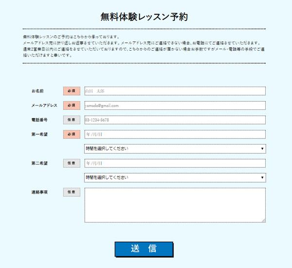 無料体験レッスン予約フォーム