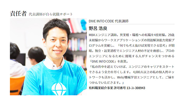 DIVE INTO CODEの転職サポート