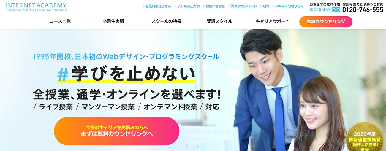 INTERNETACADEMY(インターネットアカデミー)