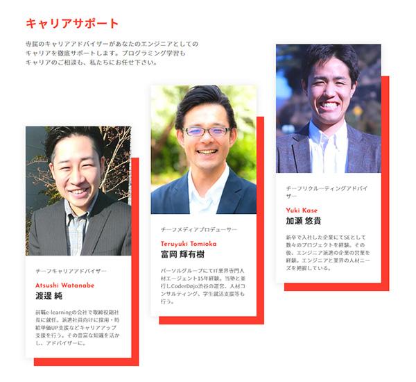 侍エンジニア塾は専属のキャリアアドバイザーが転職をサポート