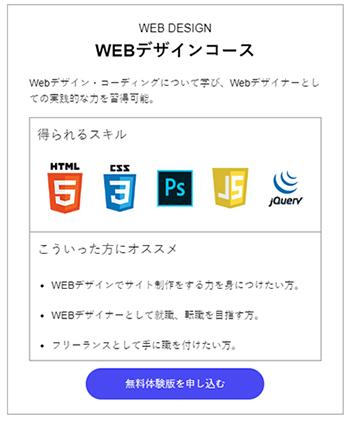 WEBCAMPのフォトショップが勉強できるコース