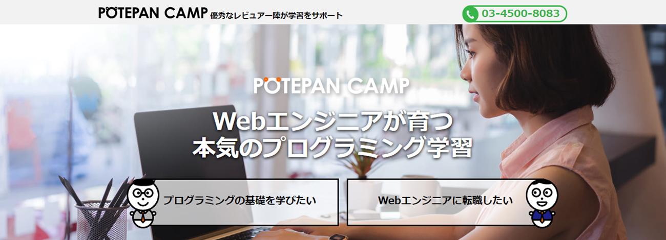 ポテパンキャンプ(POTEPANCAMP)