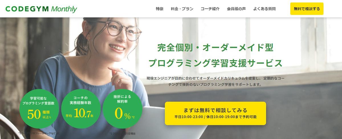 CODEGYM Monthly(コードジムマンスリー)