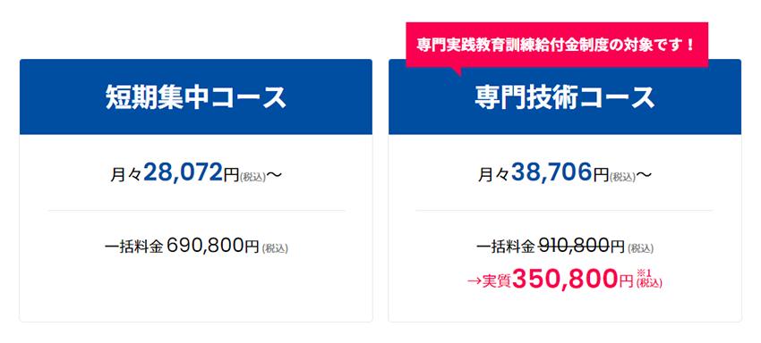 DMM WEBCAMP COMMITの受講料金
