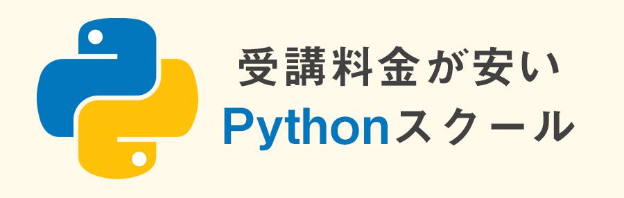 Pythonを安く受講できるプログラミングスクール