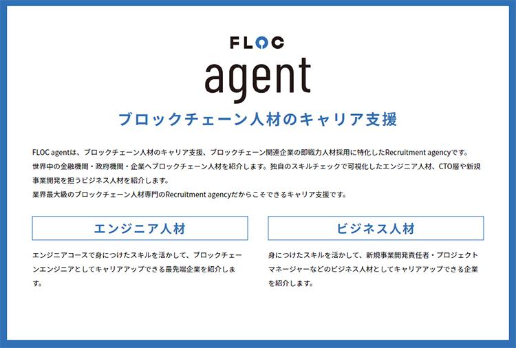 転職サポートを行う「FLOC agent」