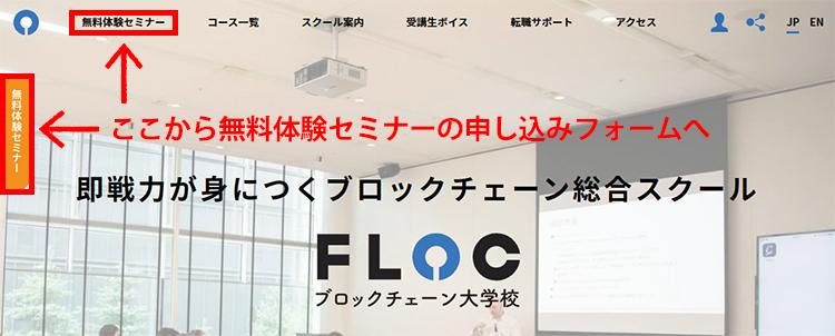 FLOCブロックチェーン大学校の無料体験セミナー申し込みフォームへ