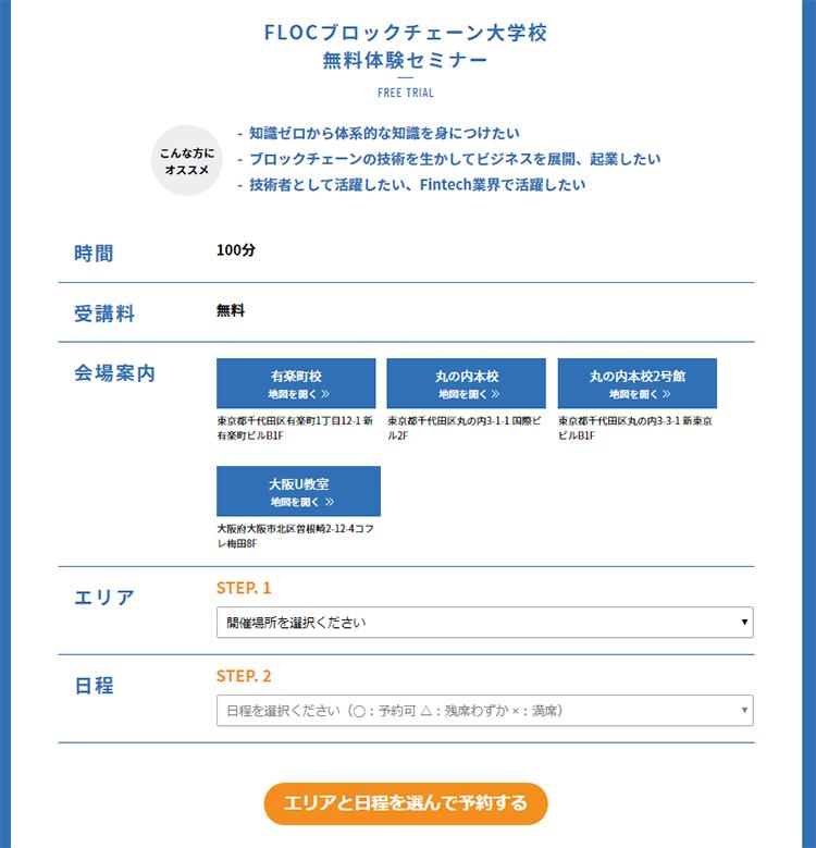 無料体験セミナーの申し込みフォーム