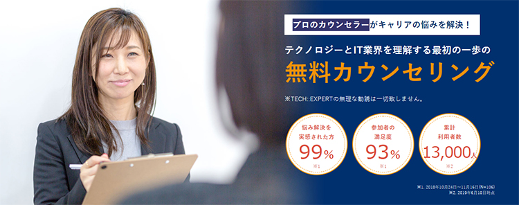 TECH::EXPERTデザイナークラスの無料カウンセリング