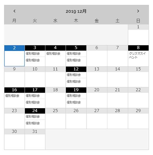 個別相談会の日程はカレンダーから確認できる