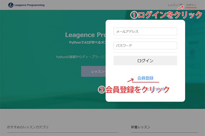 リージェンスプログラミングの新規登録