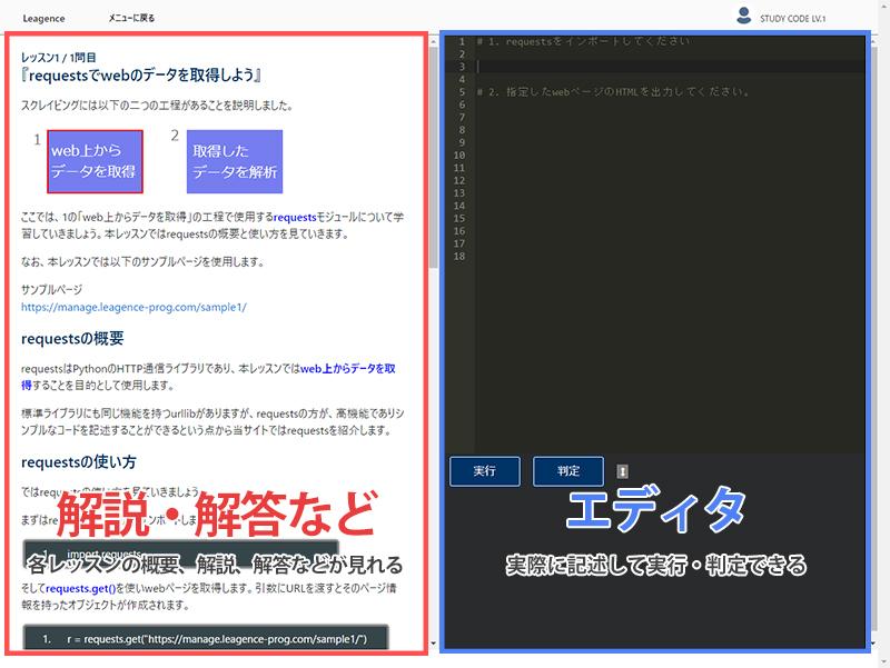 リージェンスプログラミングのレッスン画面