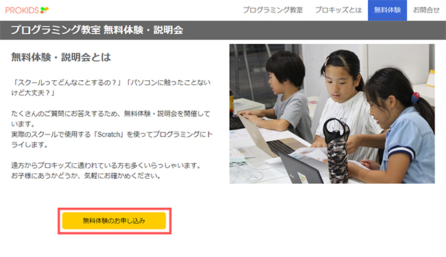 体験授業の詳細ページから申し込みフォームへ