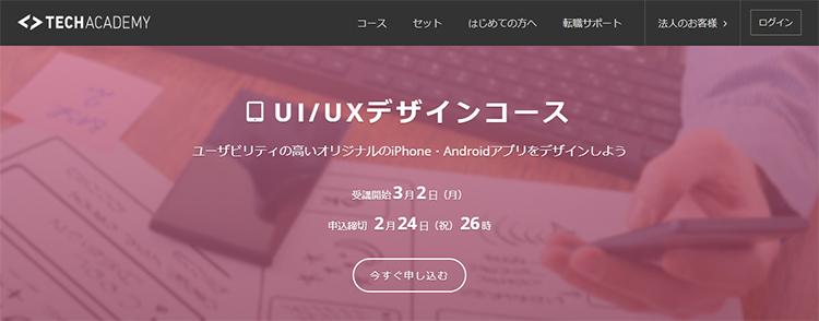 UI/UXデザインコース