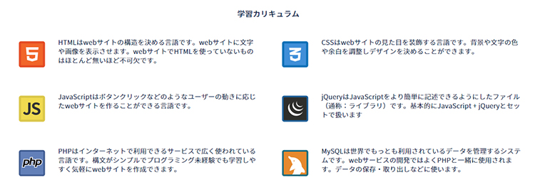 Webマスターコースのカリキュラム