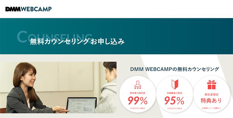DMM WEBCAMPの無料カウンセリングの申し込み方法