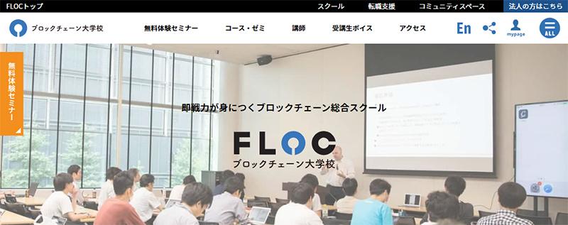 FLOC(フロック)ブロックチェーン大学校