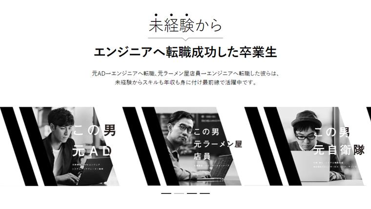 DMM WEBCAMP 転職コース(旧WebCampPro)