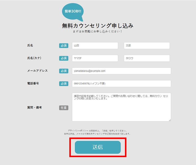 無料カウンセリングの申し込みフォーム