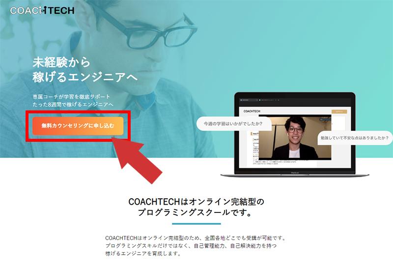 COACHTECHの公式サイトTOPページ