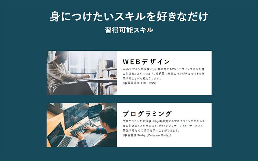 学生に最適なウェブキャンプのコース
