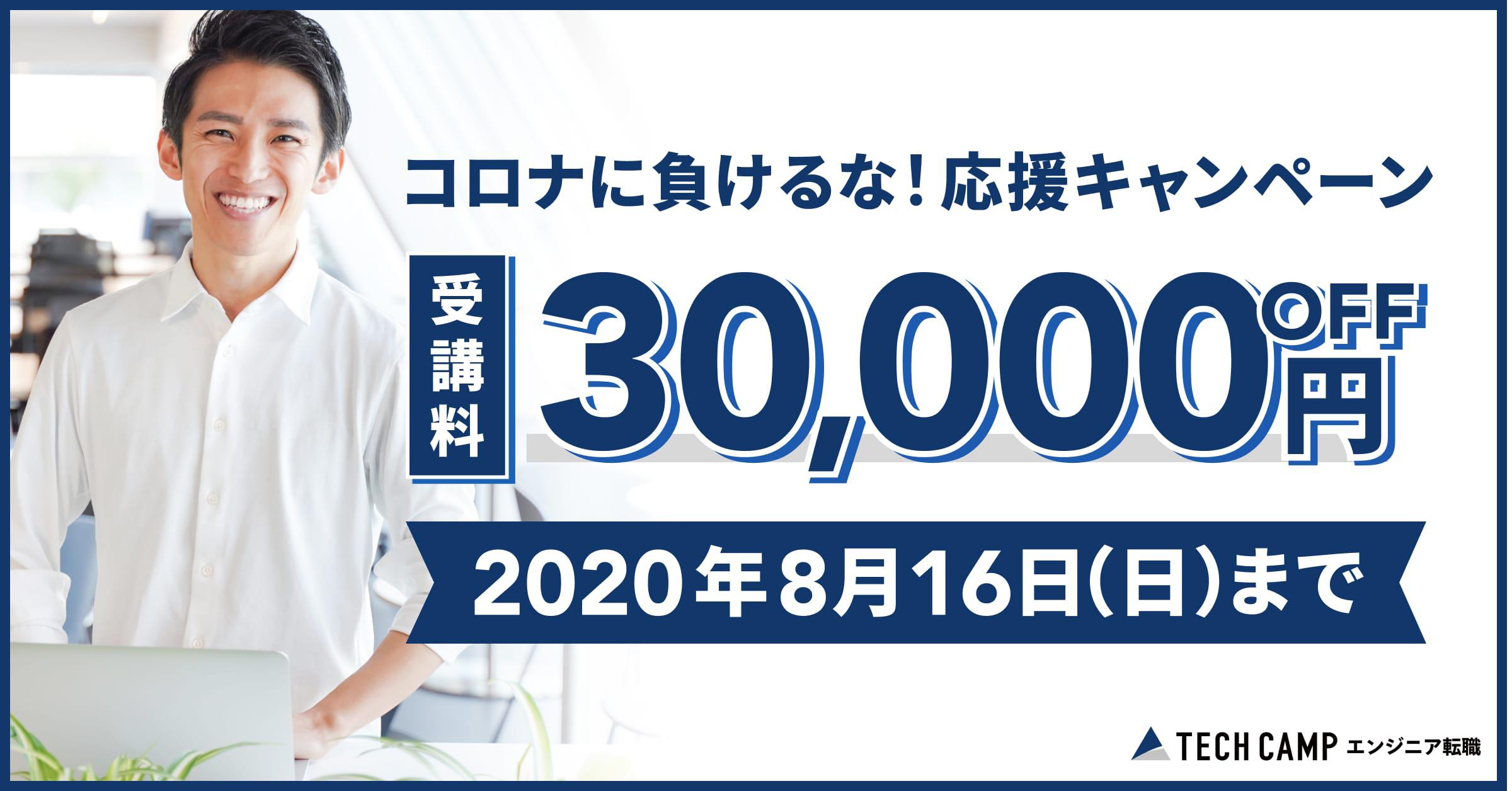 テックキャンプの3万円割引になる期間限定キャンペーン