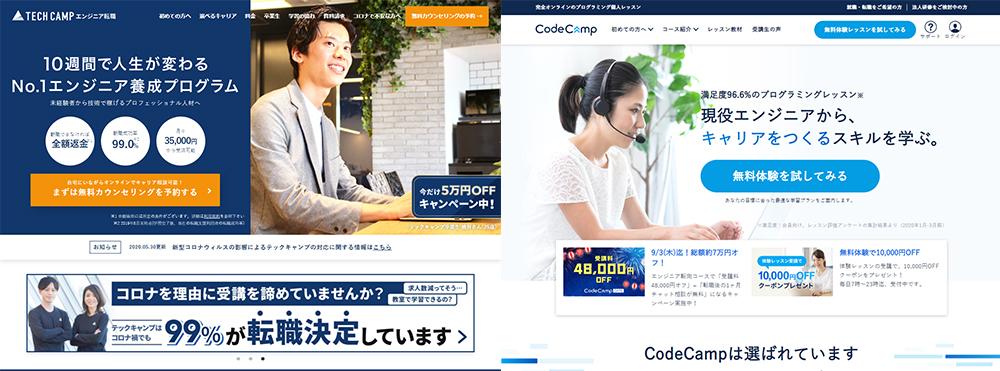 TECHCAMP(テックキャンプ)と(CodeCamp)コードキャンプ