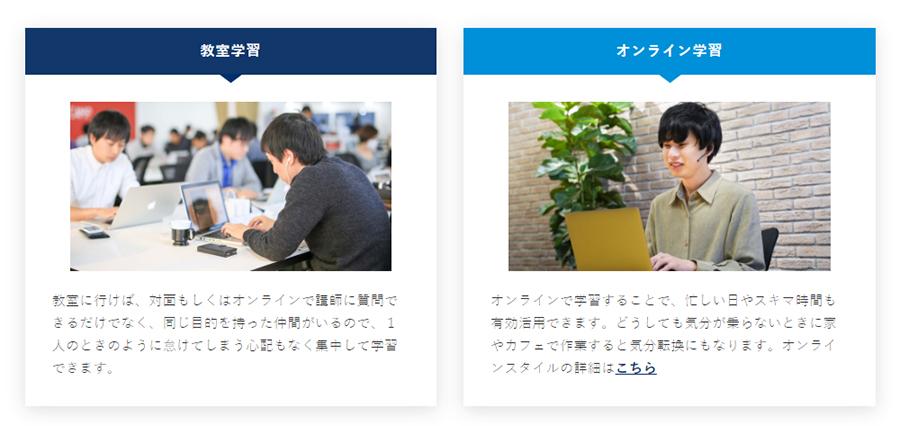 テックキャンプはオンライン+教室で学習可能