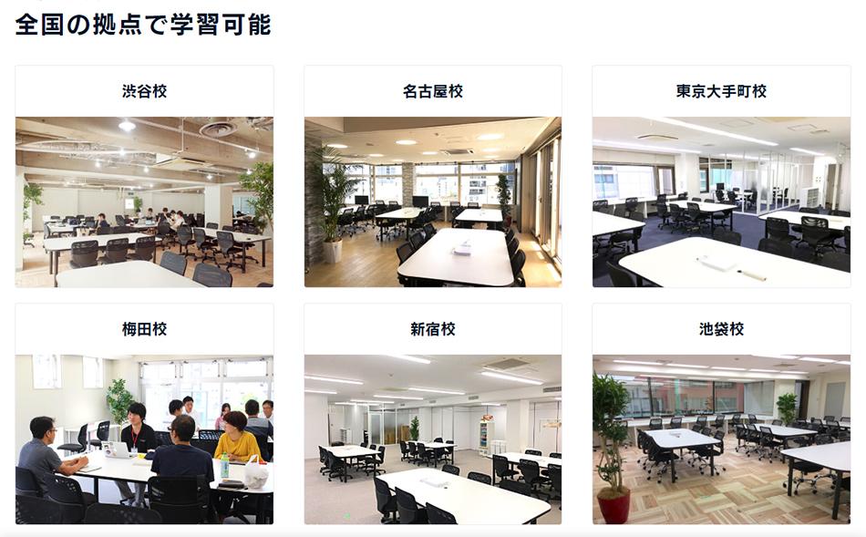 テックキャンプは東京・名古屋・大阪などには複数の教室がある