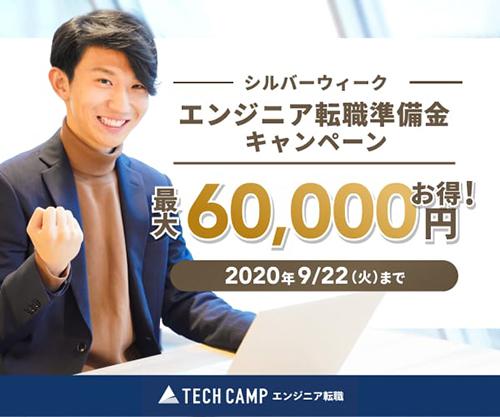 Amazonギフト券50,000円分プレゼント