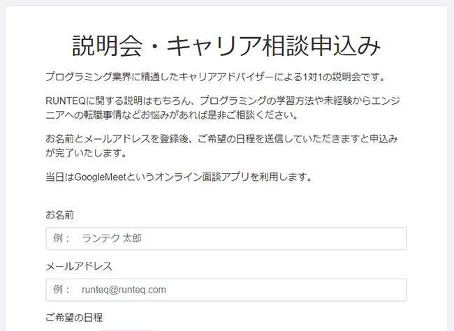 説明会・キャリア相談の申し込みフォーム