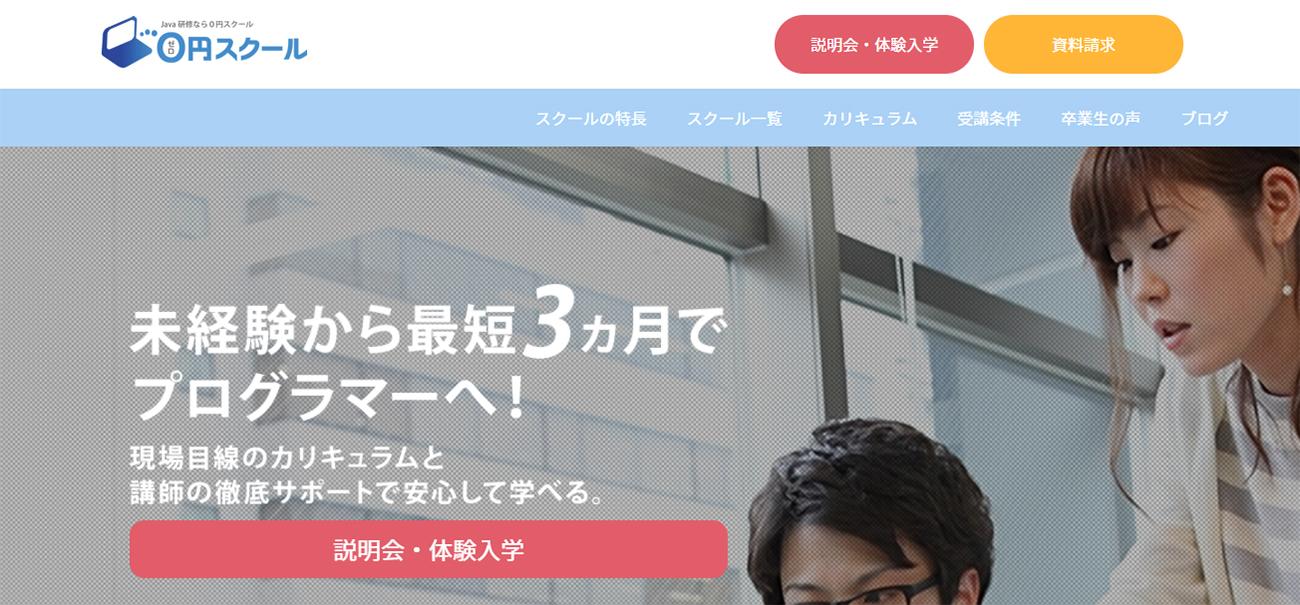 奈良からも通うことができる大阪の0円スクール