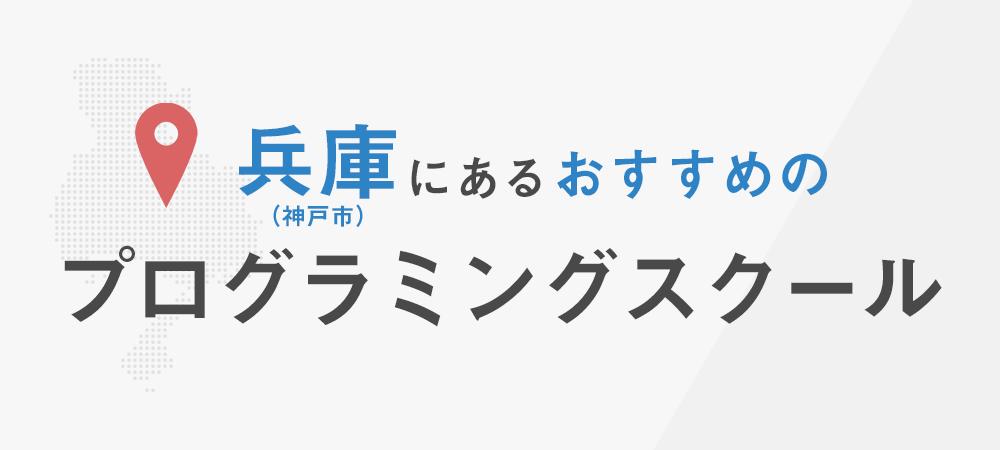兵庫県(神戸市)に教室があるプログラミングスクール